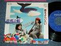 """ちゃんちゃこ CHAN-CHAKO  - 空飛ぶくじら (Ex+++/Ex+++ )  / 1974  JAPAN ORIGINAL Used  7"""" 45 Single"""
