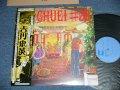吉川忠英 w/ラスト・ショウ CHUEI YOSHIKAWA with LAST SHOW - CHUEI #27 ( MINT-//MINT-) /  1976 JAPAN ORIGINAL Used LP with OBI