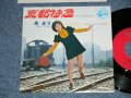 "泉 まり MARI IZUMI - 京都特急 KYOTO EXPRESS ( Ex+++/MINT-)  / 1972  JAPAN ORIGINAL Used  7"" Single"