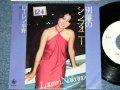 """ローレン中野 LAUREN NAKANO -  別離のシンフォニー( 岩谷時子++いずみたく)  ( Ex/Ex+++ Ex++)  / 1979 JAPAN ORIGINAL """"WHITE LABEL PROMO""""  Used 7""""Single"""