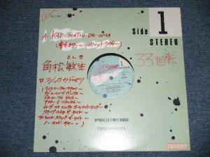 """画像1: TOSHIKI KADOMATSU 角松敏生 - SPACIAL EDITION FOR DANCING """"KADOMATSU DE OMA"""" (VG++/Ex+ )  / 1985  JAPAN ORIGINAL """"PROMO ONLY"""" Used 12"""""""
