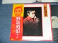 野坂昭如 AKIYUKI NOSAKA NOZAKA  -鬱と躁( Ex+++/MINT )  / 1975 JAPAN ORIGINAL Used LP with OBI