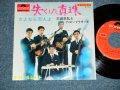"""三浦 正弘とアロハ・ブラザーズ MASAHIRO MIURA & ALOPHA BROTHERS - 失くした真珠 ( Ex+++/MINT-)  / 1967 JAPAN ORIGINAL Used 7"""" Single"""