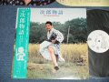 "映画サントラ ORIGINAL SOUND TRACK OST  - 次郎物語 ( Ex+++/MINT- ) /  1987 JAPAN ORIGINAL ""WHITE LABEL PROMO"" Used LP with OBI"