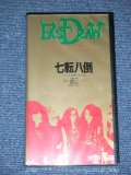 "ファストドロウ FAST DRAW - 七転八倒 ( VHS VIDEO Tape ) (SEALED)  / 1989 JAPAN ORIGINAL ""BRAND NEW SEALED""  VIDEO + CD SINGLE"