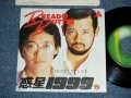 "ブレッド &バター BREAD & BUTTER -  惑星1999  (Ex+++/MINT- )  / 1979? JAPAN ORIGINAL  Used  7"" Single"