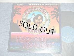 画像1: 細野晴臣 ティン・パン・アレイ HARUOMI HOSONO with TIN PAN ALLEY  - トロピカル・ダンディー TROPICAL DANDY ( Ex+/MINT-)   / 1975 JAPAN ORIGINAL Used LP