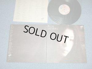 画像1: 吉田美奈子 MINAKO YOSHIDA -   扉の冬  with CARAMEL MAMA  ( Produced by 細野晴臣 HARUOMI HOSONO) ( Ex+++/MINT-)  / 1973 JAPAN ORIGINAL Used LP