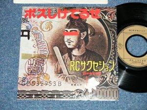 """画像1: RCサクセション THE RC SUCCESSION - ボスしけてるぜ( Ex++/MINT-) / 1980  JAPAN ORIGINAL  Used  7""""Single"""