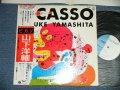 山下洋輔 YOSUKE YAMASHITA -  ピカソ  PICCASO ( Ex+++/MINT-)   / 1983 JAPAN ORIGINAL Used LP With OBI