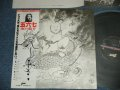 瀬戸龍介 RYUSUKE SETO ( Ex : EAST ) - 五六七 567 ( Ex+++/MINT- )  / 1979 JAPAN ORIGINAL Used LP with OBI