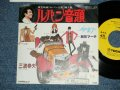 "TV アニメ・サントラ 三波春夫 TV ANIMATION SOUND TRACK / Haruo Minami   - ルパン音頭 :銭形マーチ LUPIN ONDO : ZENIGATA MARCH ( Ex/Ex++ )  / 1978 JAPAN ORIGINAL Used 7"" シングル"