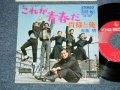 "TV Sound Track 布施 明 AKIRA FUSE - これが青春だ (Ex++/Ex+++ ) / 1966 JAPAN ""1970's 500 Yen Mark"" Version Used  7"" Single"