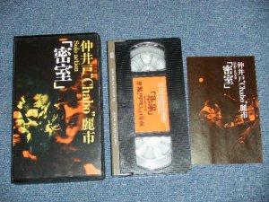 """画像1: 仲井 """"Chabo"""" 戸麗市-  SOLO ACTION 「密室」( VHS VIDEO Tape )(MINT-;/MINT)   / 1994 JAPAN ORIGINAL  Used VIDEO TAPE"""