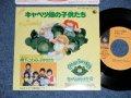 """間下 このみ ト子供たち MASHITA KONOMI TO KODOMOTACHI  - キャベツ畑の子供たち ( Ex+/MINT- : TAPE REMOVED MARK ON FRONT ) /1984 JAPAN ORIGINAL Used 7"""" Single"""