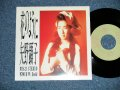 "矢野顕子 AKIKO YANO -花のように ( MINT-/MINT-)  / 1987 JAPAN ORIGINAL Used 7""Single V"