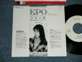 "エポ EPO - 12月の雨 ( Cover Song of 荒井由実  ユーミン YUMI ARAI Song ) (Ex++/Ex+++ ) / 1987 JAPAN ORIGINAL ""Promo Only"" Used 7""Single"