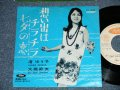 "渚ゆう子 YUKO NAGISA  大橋節夫 SETSUO HHASHI ハニー・アイランダース HONEY ISLANDERS  - 想いではチラチラ    (Ex++/MINT-) / 1970's  JAPAN ORIGINAL ""TEST PRESS WHITE LABEL RPOMO"" Used  7"" Single"