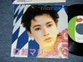 """忌野清志郎 & 坂本龍一  KIYOSHIRO IMAWANO ( of RCサクセション RC SUCCESSION ) RYUUICHI SAKAMOTO  - いけないルージュ・マジック (Ex++/MINT-)  / 1982 JAPAN ORIGINAL  """"PROMO ONLY"""" Used 7"""" Single"""
