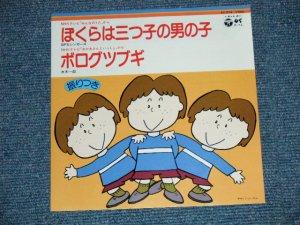 """画像1: みんなのうた) A) SPSシンガーズ SPS SINGERS - ぼくらは三つ子の男の子 / B) 水城一郎 ICHIRO MIZUKI  - ボログツブギ ( MINT/MINT-) /1978 JAPAN ORIGINAL Used 7"""" Single"""