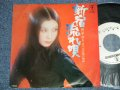 "野中ゆり YURI NONAKA - 新宿流れ唄 (Ex/MINT-)  / 1970's JAPAN ORIGINAL ""WHITE LABEL PROMO"" Used 7"" Single"
