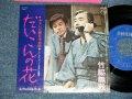 """竹脇無我 MUGA TAKEWAKI - だいこんの花(Ex+++/MINT-)   / 1974 Version JAPAN REISSUE Used 7"""" Single"""
