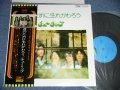 チューリップ TULIP - 君のために生まれかわろう (MINT-/MINT)  / 1970's JAPAN REISSUE  used LP With  OBI