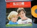 """A) トロワ  (小坂忠:作曲)- 私は13歳 / B) 羽田健太郎 五重奏団 ジョンとジェーンのテーマ(Ex++/Ex+++  / 1977 JAPAN ORIGINALUsed 7"""" Single  シングル"""