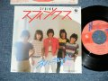 "NEVERLAND ネヴァーランド - スフィンクス SPHINX (MINT-/MINT-) / 1982 JAPAN ORIGINAL ""PROMO"" Used  7"" Single"