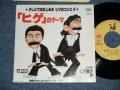 """たかしまあきひこ&エレクトリック・シェーバーズ / ドリフターズ AKIHIKO TAKASHIMA & ELECTRIC SHAVERS / THE DRIFTERS  - 「 ヒゲ」のテーマ""""HIGE"""" NO THEME (MINT-/MINT)  / 1982 JAPAN ORIGINAL Used 7"""" Single シングル"""