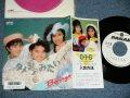 """ベリーズ BERRYS - タメシテみたい( Ex+++./MINT SWOFC)  / 1986 JAPAN ORIGINAL """"WHITE LABEL PROMO"""" Used 7"""" Single"""