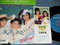 """ベリーズ BERRYS - タメシテみたい( MINT/MINT)  / 1986 JAPAN ORIGINAL  Used 7"""" Single"""