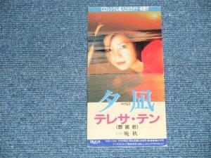 """画像1: テレサ・テン 鄧麗君 TERESA TENG  - 夕凪 / 晩秋 (Ex/Ex  STOBC,, SCRATCHES) / 1993  JAPAN ORIGINAL 3"""" 8cm CD Single"""