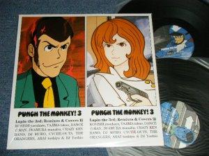 """画像1: ANIME V.A. OMNIBUS -パンチ・ザ・モンキー!3   ルパン三世3世 LUPIN THE 3RD III  REMIX & COVERSIII ( NEW ) / 2001 JAPAN ORIGINAL """"BRAND NEW"""" 2-LP'S"""