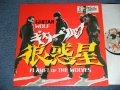 ギター・ウルフ GUITAR WOLF - 狼惑星 PLANET OF THE WOLVES (Ex+++/Ex+++) /  1997 US ORIGINAL Used LP