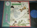 矢野顕子 AKIKO YANO -ト・キ・メ・キ (MINT-/MINT)  / 1978 JAPAN ORIGINAL Used LP With OBI