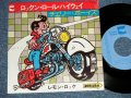 "チェリー・ボーイズ CHERRY BOYS - ロックン・ロール・ハイウエイ ROCK 'N' ROLL HIGHWAY ( Ex/Ex+++ WOFC, SPRAY MISTED  ) / 1976 JAPAN ORIGINAL ""PROMO"" Used 7""  Single"