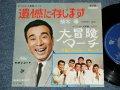 """植木 等 ・ ハナ肇とクレイジー・キャッツHITOSHI UEKI + HANA HAJIME,& CRAZY CATS - 遺憾に存じます :大冒険のマーチ (Ex+++/MINT-)  / 1960's?  JAPAN ORIGINALUsed 7""""Single"""