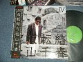 松山千春 CHIHARU MATSUYAMA - 起承転結IV  ( MINT-/MINT) / 1987 JAPAN ORIGINAL Used LP with OBI