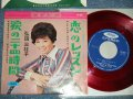 "弘田三枝子 MIEKO HIROTA -恋のレッスンIF YOU LOVE HIM : 涙の二十四時間EVERYDAY I HAVE TO CRY (Ex++/Ex+++)  / Early 1960's JAPAN ORIGINAL ""RED WAX Vinyl"" Used 7"" Single シングル"