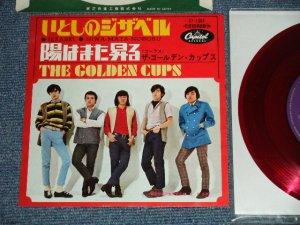 """画像1: ザ・ゴールデン・カップス THE GOLDEN CUPS - いとしのジザベル JIZABEL ( Ex++/Ex+++)  / 1967 JAPAN ORIGINAL """"RED WAX Vinyl"""" Used 7"""" Single"""