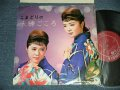"こまどり姉妹 KONADORI SHIMAI - 未練まごころ( Ex/Ex++ TAPE ON SIDE, ) /  1963 JAPAN ORIGINAL  Used  10"" LP"
