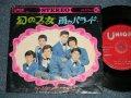 """スウィング・ウエスト The SWING WEST  - 幻の乙女:雨のバラード (VG/Ex+ ) / 1960's JAPAN ORIGINAL Used  7"""" 45 rpm Single シングル"""