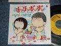 "A) 小谷浩代HIROYO OTANI  前野良典 YOSHINORI MAENO - チンチンポンポン:B) ひばり自動合唱団- ともだちと ともだちの歌 (MINT/MINT) /1976 JAPAN ORIGINAL Used 7"" 45 rpm Single"