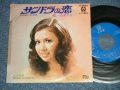 "辺見マリ MARI HENMI - サンドラの恋:光の季節 (Ex++/Ex+++ Tape Seam ) /1971 JAPAN ORIGINAL ""BLUE LABEL PROMO"" Used 7"" 45 rpm Single"