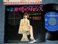 """野際瑤子 YOKO NOGIWA - 非情のライセンス :おしゃれなスパイ (TV「キイハンター」) (Ex++/MINT-)   / JAPAN ORIGINAL Used 7"""" Single"""