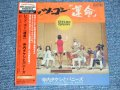 "寺内タケシとバニーズ TAKESHI 'TERRY' TERAUCHI & BNNNYS - レッツ・ゴー運命 LET'S GO CLASSICS  (SEALED)  /  2006 JAPAN 紙ジャケ ""Mini-LP Paper-Sleeve 紙ジャケ""  ""BRAND NEW FACTORY SEALED未開封新品""  CD"