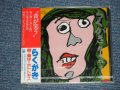 "らくがき RAKUGAKI -  鍵と魔球とホトトギス ( SEALED / NEW )   / 1991 JAPAN ORIGINAL ""Brand New SEALED"" CD"