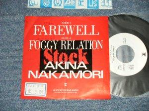 """画像1: 中森明菜 AKINA NAKAMORI -  FAREWELL  : FOGGY RELATION ( Ex++/MINT- STOFC, WOFC)  / 1988 JAPAN ORIGINAL """"PROMO ONLY""""  7"""" 45 Single"""