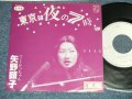 "矢野顕子 AKIKO YANO - 東京は夜の7時:サッちゃん( Ex+/MINT- SWOFC, STOFC)  / 1979 JAPAN ORIGINAL ""PROMO ONLY"" Used 7""Single"